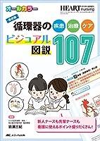 循環器の疾患・治療・ケア ビジュアル図説107: 保存版 (ハートナーシング2019年春季増刊)