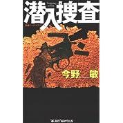 潜入捜査 (ジョイ・ノベルス)