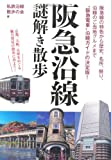 阪急沿線 謎解き散歩 (新人物文庫)