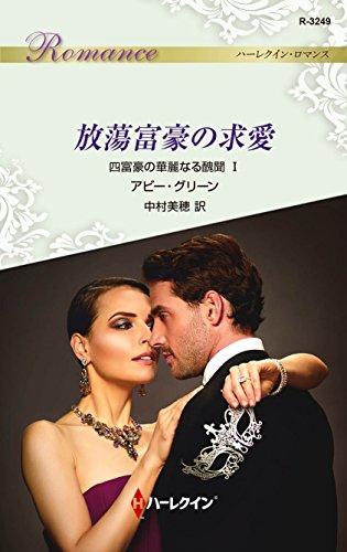放蕩富豪の求愛 四富豪の華麗なる醜聞 Ⅰ (ハーレクイン・ロマンス)