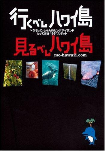 """行くべしハワイ島 見るべしハワイ島—へなちょこ・しゅん的ビッグアイランドとっておき""""99""""スポット"""