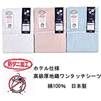 ホテル仕様 厚地織ワンタッチシーツ 綿100%(ダブルサイズ) ホワイト