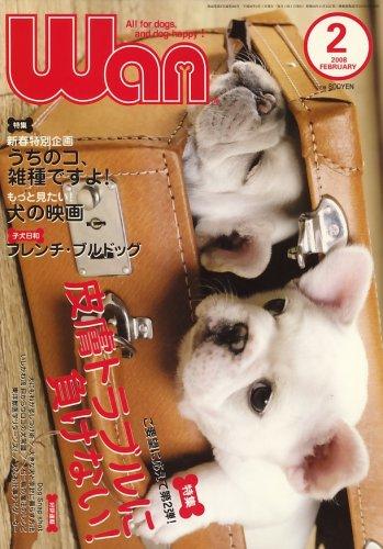 wan (ワン) 2008年 02月号 [雑誌]