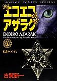 エコエコアザラク 4 (ホラーコミックススペシャル)