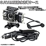 SJCAM正規品 オートバイ用 SJ4000シリーズ 防水ケース 車の充電器 シガーソケット SJ4000 SJ4000 WiFi SJ4000 Plus バイク ボート SJPTS4K