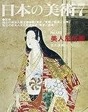 美人風俗画 日本の美術 第482号 (482)