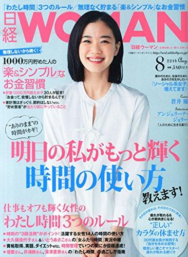日経WOMAN2014年8月号の詳細を見る