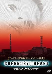 チェルノブイリ・ハート [DVD]