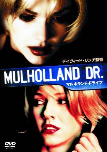 マルホランド・ドライブ [DVD]の詳細を見る