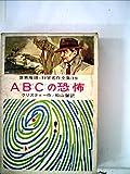 ABCの恐怖 (昭和37年) (世界推理・科学名作全集〈11〉)