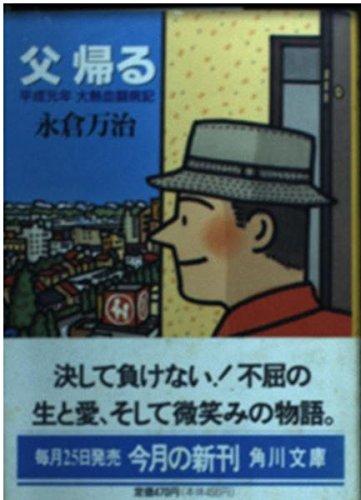 父帰る―平成元年大熱血闘病記 (角川文庫)の詳細を見る