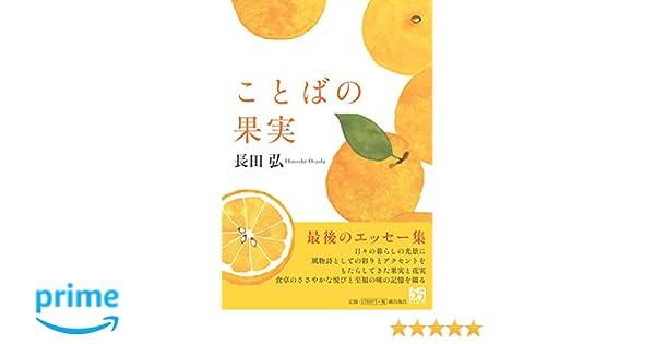 ことばの果実 | 長田弘