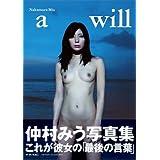 仲村みう写真集/『a will』