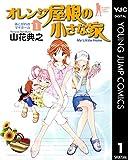 オレンジ屋根の小さな家 1 (ヤングジャンプコミックスDIGITAL)