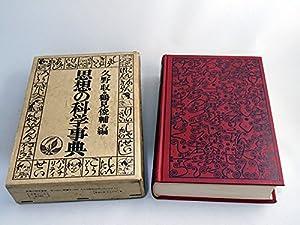 思想の科学事典 (1969年)