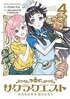 サクラクエスト (4) (まんがタイムKR フォワードコミックス)