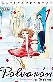 真昼のポルボロン 分冊版(1) (BE・LOVEコミックス)