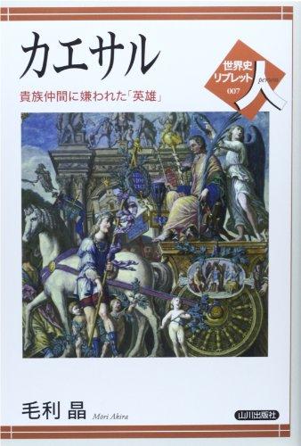 カエサル―貴族仲間に嫌われた「英雄」 (世界史リブレット人)の詳細を見る