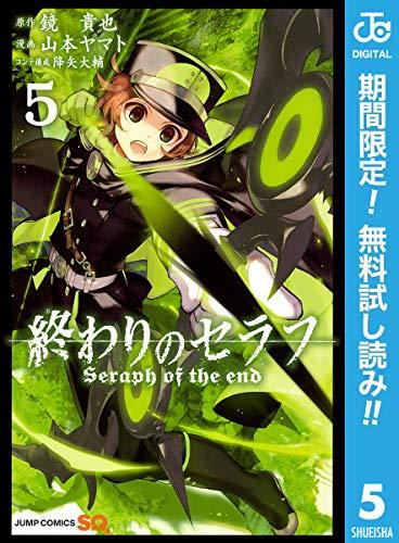 終わりのセラフ【期間限定無料】 5 (ジャンプコミックスDIGITAL)の詳細を見る