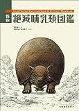 新版 絶滅哺乳類図鑑
