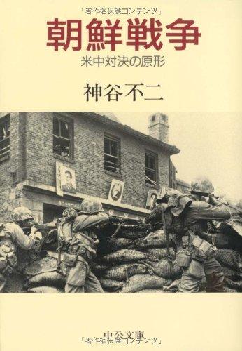 朝鮮戦争―米中対決の原形 (中公文庫)