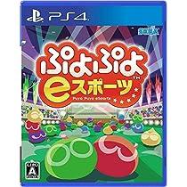 ぷよぷよeスポーツ 【Amazon.co.jp限定】オリジナルPC&スマホ壁紙 配信 - PS4