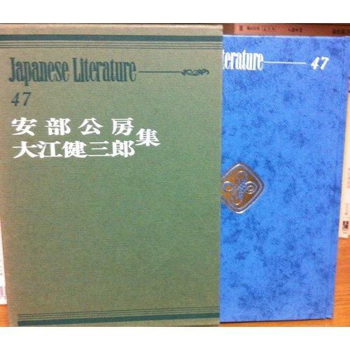現代日本の文学 (47) 安部公房・大江健三郎集 けものたちは故郷をめざす 魔法のチョーク 他
