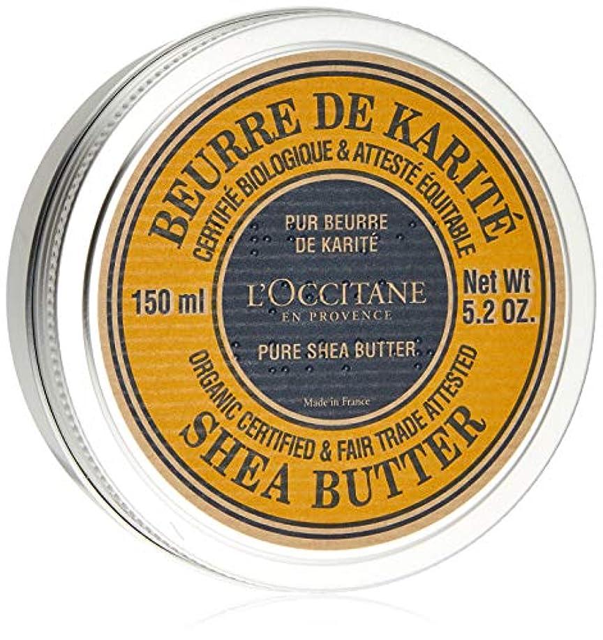 絡まるかすれたアレイロクシタン(L'OCCITANE) シアバター 150mL