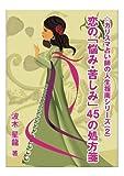 恋の「悩み・苦しみ」45の処方箋 (カリスマ占い師の人生指南)