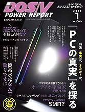 [特集 事実か、オカルトか。「PCの真実」を探る]DOS/V POWER REPORT 2019年1月号