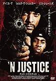 アンド・ジャスティス 'N JUSTICE[DVD]