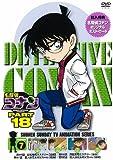 名探偵コナン PART 18 Vol.7 [DVD]
