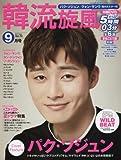 韓流旋風 2017年 09 月号 vol.74