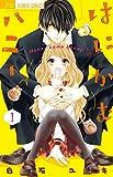 はにかむハニー 1 (1) (フラワーコミックス)