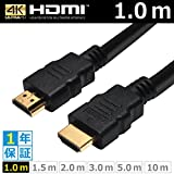 Hanwha ハイスピード HDMIケーブル 1m [3D/イーサネット対応] [HDMI Ver1.4] [1メートル] [4層シールド] [PS3/Xbox360対応] UMA-HDMI10