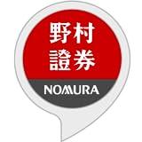 株価情報 by 野村證券