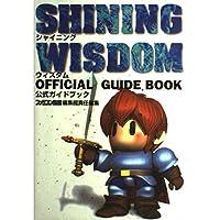 シャイニング・ウィズダム公式ガイドブック