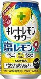サッポロ キレートレモンサワー塩レモン [ チューハイ 350ml×24本 ]