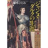 ジャンヌ・ダルクの生涯 (中公文庫)