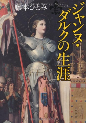 ジャンヌ・ダルクの生涯 (中公文庫)の詳細を見る