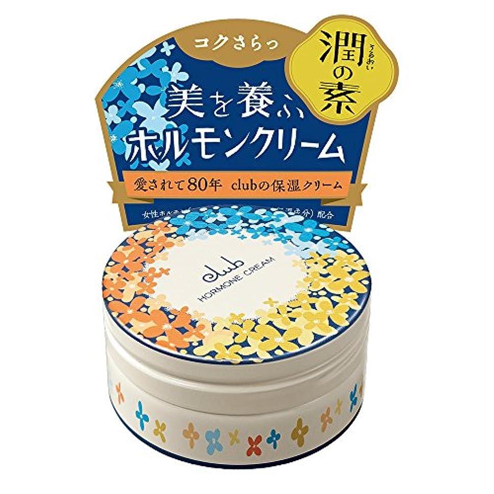 十年入浴頻繁にクラブ ホルモンクリーム クラシカルリッチ 1(潤の素) 65g