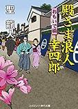 殿さま浪人幸四郎―おもいで橋 (コスミック・時代文庫)