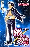 銀魂-ぎんたま- 7 (ジャンプコミックス)