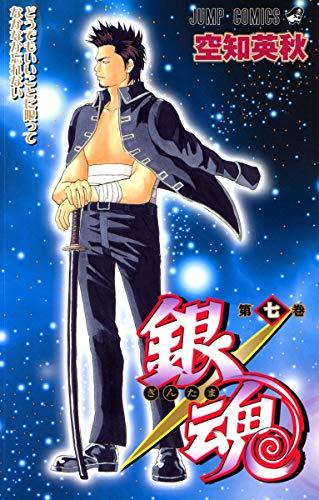 銀魂-ぎんたま- 7 (ジャンプコミックス)の詳細を見る
