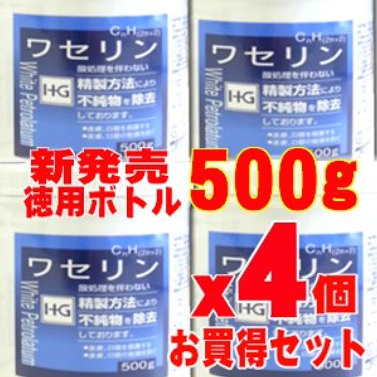 またね季節解決する【敏感肌の方に最適!】皮膚保護 ワセリンHG 徳用500gx4個セット
