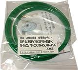 日立 衣類乾燥機修理用丸ベルト DE-N35FY/DE-N3F/DE-N45FX/DE-N4AX/DE-N4CX/DE-N4S3/DE-N4S6互換品