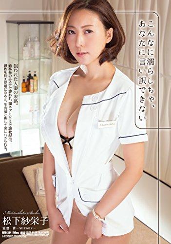 こんなに濡らしちゃ、あなたに言い訳できない 松下紗栄子 ア・・・