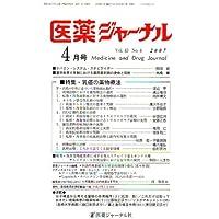 医薬ジャーナル 2007年 04月号 [雑誌]