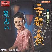 京都の夜[EPレコード 7inch]
