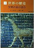 世界の歴史 1 現代教養文庫 A 701 文明のあけぼの